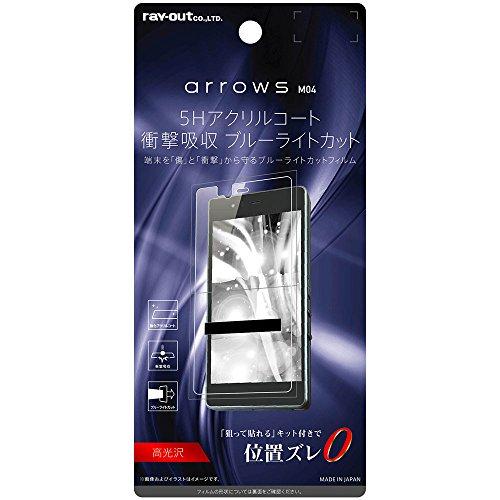 レイ・アウト arrows M04 液晶保護フィルム 5H 耐衝撃 ブルーライトカット アクリルコート 高光沢 フィルム RT-ARM4FT/S1 RT-ARM4FT/S1