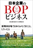 日本企業のBOPビジネス 画像