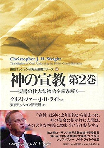 神の宣教 第2巻 ~聖書の壮大な物語を読み解く~ (東京ミッション研究所選書シリーズ)