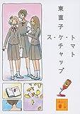 トマト・ケチャップ・ス (講談社文庫)