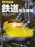 週刊東洋経済 鉄道完全解明 2010~2016 ベストセレクション