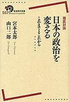 徹底討論 日本の政治を変える――これまでとこれから (岩波現代全書)