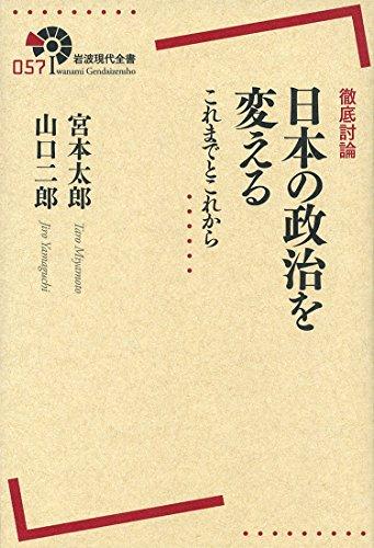 徹底討論 日本の政治を変える——これまでとこれから (岩波現代全書)