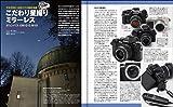 月刊 星ナビ 2014年 07月号 [雑誌] 画像
