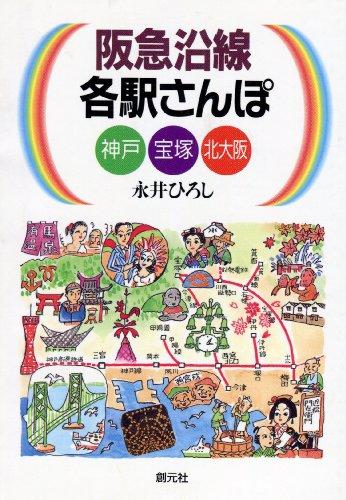 阪急沿線各駅さんぽ―神戸・宝塚・北大阪 -