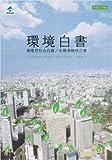 環境白書 循環型社会白書/生物多様性白書〈平成21年版〉―地球環境の健全な一部となる経済への転換