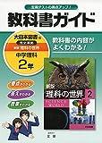 中学教科書ガイド 大日本図書版 新版 理科の世界 2年 画像