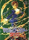 魔法使い養成専門マジック・スター学院 3 (ガンガンファンタジーコミックス)