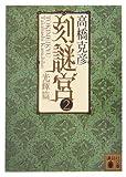 刻謎宮(2) (講談社文庫)