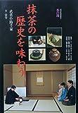 抹茶の歴史を味わう―武者小路千家 (NHK趣味悠々 茶の湯)