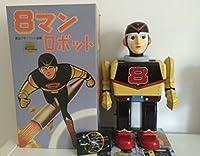 ヨネザワ 電動ブリキ エイトマン ブラック 189/200 復刻版 限定品ブリキ