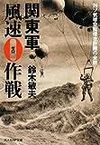 関東軍風速0作戦―対ソ気球空挺侵攻計画の全貌 (光人社NF文庫)