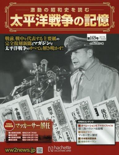 太平洋戦争の記憶(169) 2017年 11/22 号 [雑誌]
