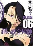 鋼の錬金術師 完全版(6) (ガンガンコミックスデラックス)