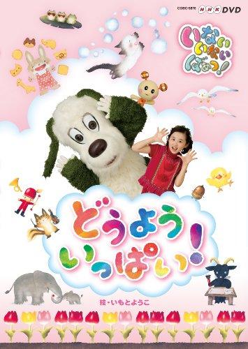 NHK DVD いないいないばあっ!どうよう いっぱい!
