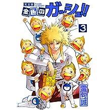 金色のガッシュ!! 完全版(3)