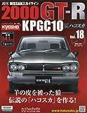 週刊NISSANスカイライン2000GT-R KPGC10(18) 2015年 10/7 号 [雑誌]