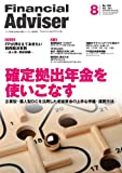 Financial Adviser 2012年 8月号 (ファイナンシャル・アドバイザー)