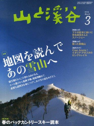 山と溪谷 2013年3月号の詳細を見る