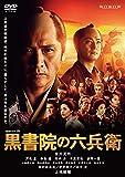 連続ドラマW 黒書院の六兵衛 DVD-BOX 画像