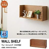 ウォールラック 壁掛け 棚 ウォールシェルフ コの字型 45幅 木製 壁面収納 ラック 壁面ラック ミニ 壁掛けラック 壁掛け棚 飾り棚 おしゃれ