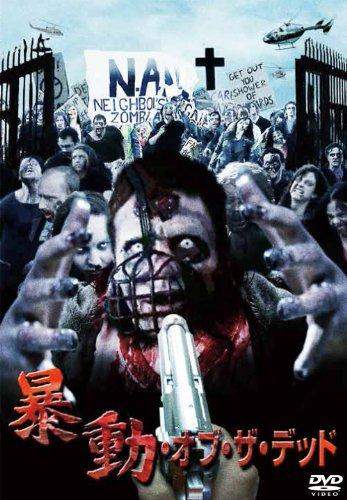 暴動・オブ・ザ・デッド[DVD]