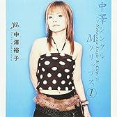 中澤シングルMクリップス(1) [DVD]
