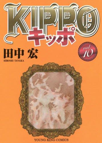 KIPPO 10 (ヤングキングコミックス)