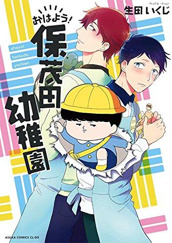 おはよう! 保茂田幼稚園 (あすかコミックスCL-DX)の詳細を見る