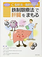 グルメディカルシリーズ C型肝炎・脂肪性肝炎(NASH) 鉄制限療法で肝臓をまもる (グルメディカル・シリーズ)