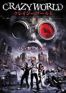 クレイジーワールド [DVD]