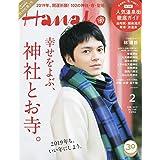 Hanako(ハナコ) 2019年 2月号 No.1168 [幸せをよぶ、神社とお寺。/林遣都]