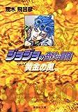 ジョジョの奇妙な冒険 37 (集英社文庫)