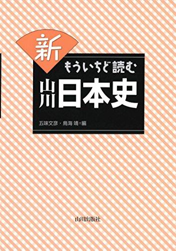 新 もういちど読む 山川日本史