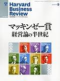 Harvard Business Review (ハーバード・ビジネス・レビュー) 2010年 09月号 [雑誌]