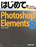 はじめてのPhotoshopElements8 (BASIC MASTER SERIES)