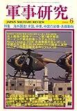 軍事研究 2008年 06月号 [雑誌]
