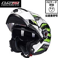 LS2 370 多色選択可能バイクヘルメット フルフェイス システムヘルメットフリップアップ ダブルシールド 男女共用  四節可能 通気性良い 日焼け止め 内装が取り外し PSC付き (12, L(頭囲55-56cm))