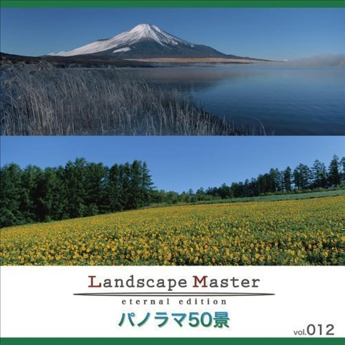 恐れるスノーケル酒Landscape Master vol.012 パノラマ50景