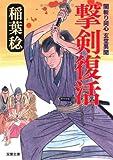 撃剣復活-闇斬り同心玄堂異聞 (双葉文庫) 画像