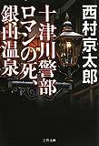 十津川警部 ロマンの死、銀山温泉 (文春文庫)
