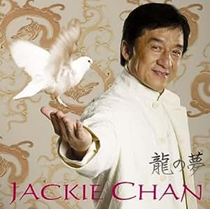 龍の夢(DVD付)
