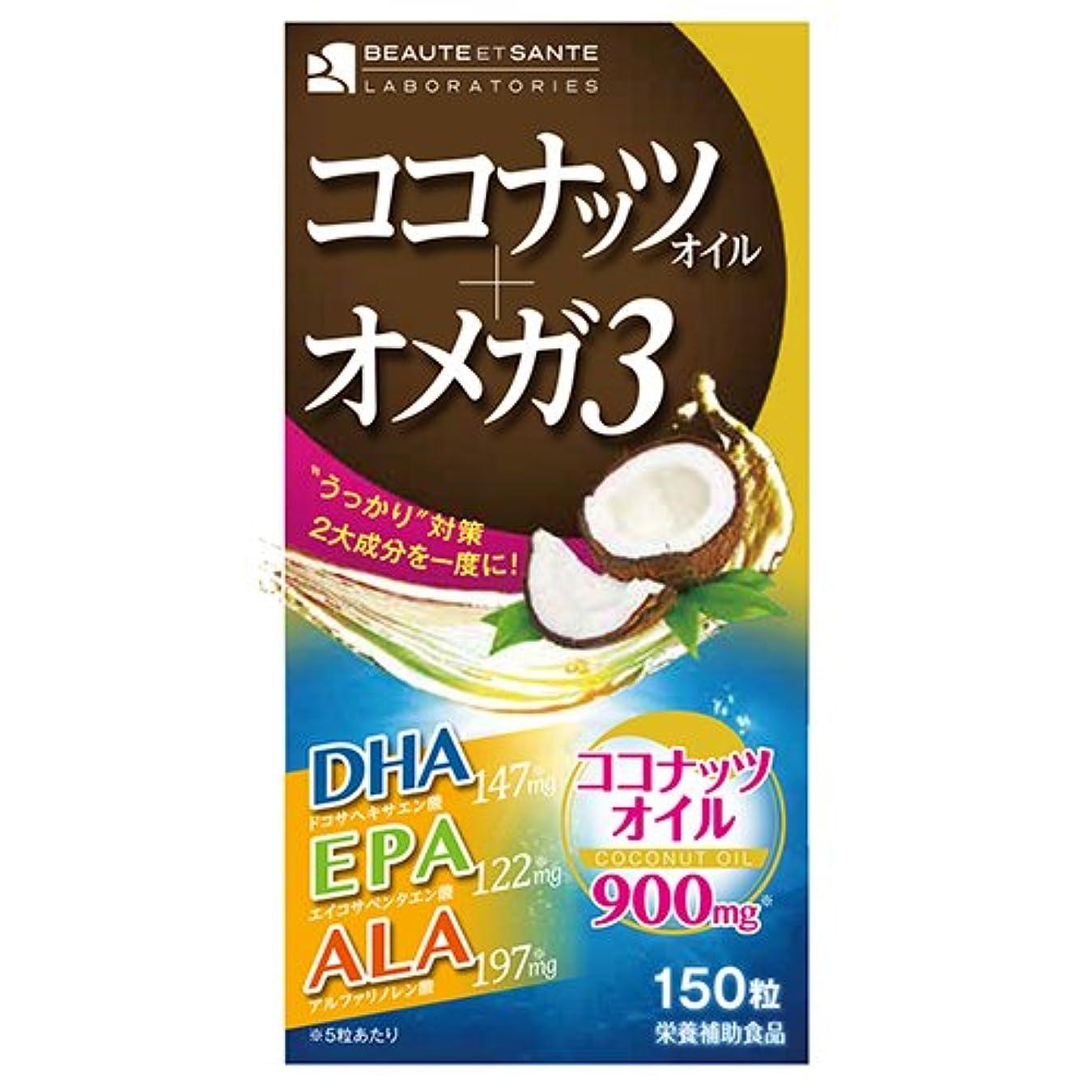診断するつぼみ雑多なココナッツオイル+オメガ3