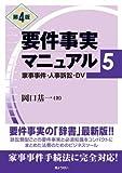 要件事実マニュアル 第5巻(第4版) 家事事件・人事訴訟・DV