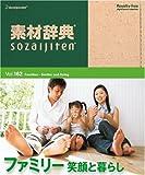 素材辞典 Vol.162 ファミリー~笑顔と暮らし編