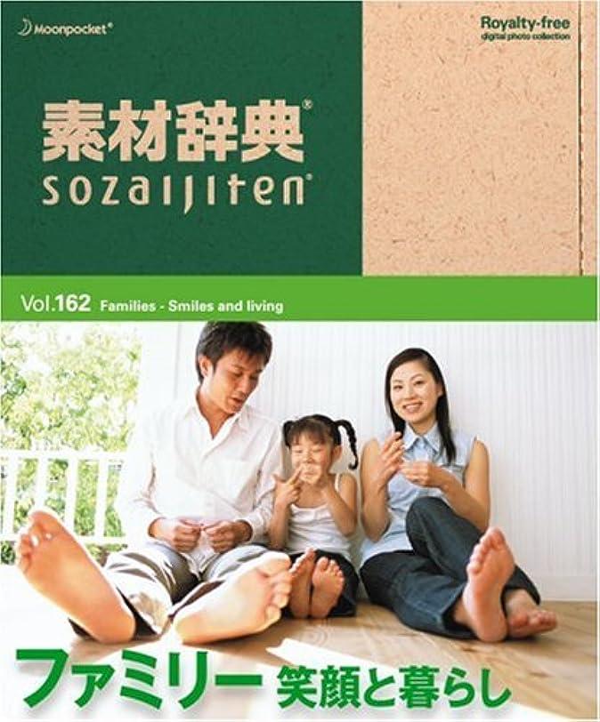 食品ハンディキャップ期間素材辞典 Vol.162 ファミリー~笑顔と暮らし編