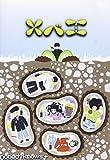 メバエ[DVD]