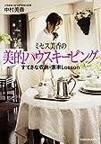 ミセス美香の美的ハウスキーピング (中経の文庫)