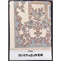 ニッケ カシミヤ入りウール毛布 毛羽部分 ブルー VT-V92002BL