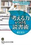 「考える力」をつける読書術: 発想力、表現力の高め方から、多読の技術まで! (知的生きかた文庫)